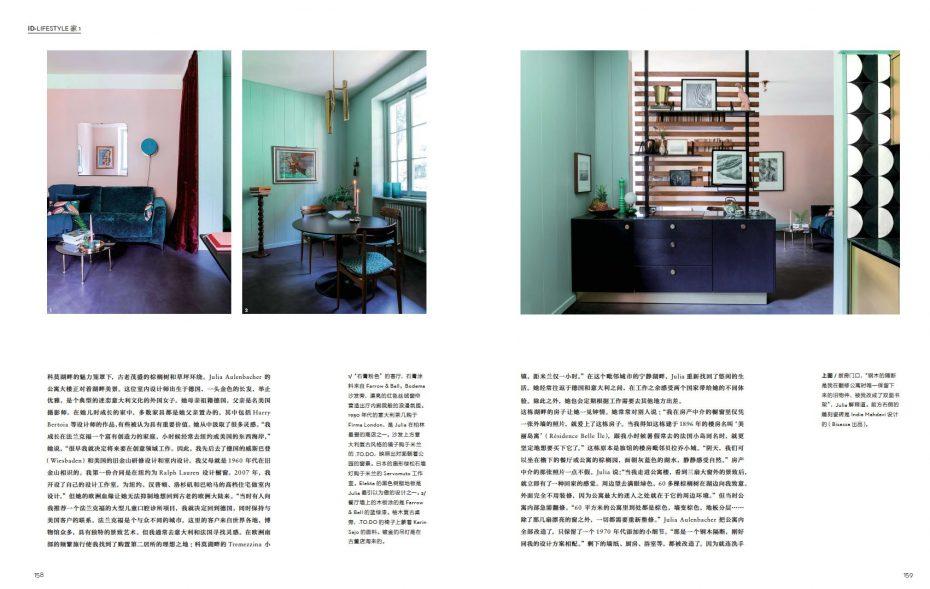 Julia Aulenbacher - Interiors +++ IDEAT China Double 2