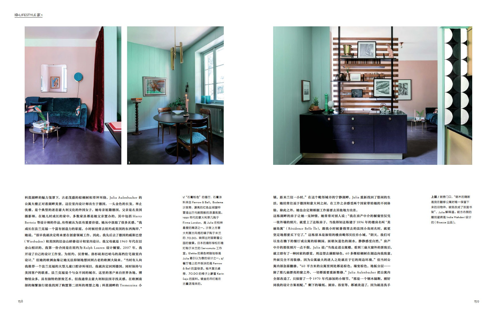 Julia Aulenbacher - Interiors +++ IDEAT China Double 2